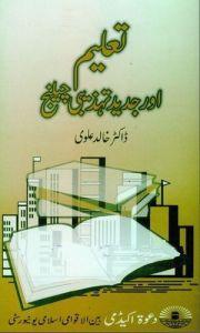 taleem-aur-jadeed-tehzibi-chalange-by-dr-khalid-alvi