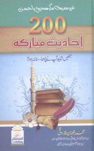 200-ahadees-e-mubaraka