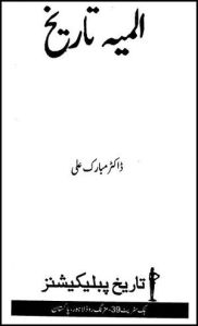 almiya-tareekh-by-dr-mubarak-ali
