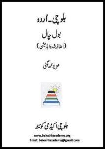 balochi-urdu-bol-chal-by-aziz-muhammad-bugti