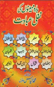 bara-mahino-ki-nafli-ibadaat-by-muhammad-ilyas-adil