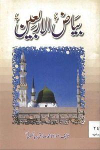 biyaz-ul-arabaeen-by-maulana-muhammad-sadiq-sialkoti