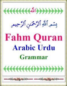 fahm-quran-arabic-urdu-grammar