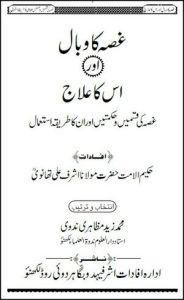 ghussa-ka-wabal-aur-uska-elaj-by-mufti-muhammad-zaid-mazahiri-nadvi