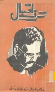 harf-e-iqbal-by-lateef-ahmed-khan-majmooha-khutbat-taqareer-aur-bayanat-allama-dr-muhammad-iqbal