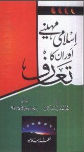 islami-mahene-aur-unka-taruf-by-muhammad-arshad-kamal