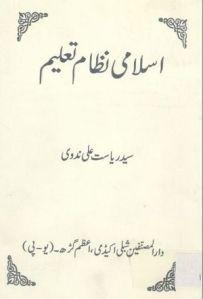 islami-nizam-e-taleem-by-syed-riasat-ali-nadvi