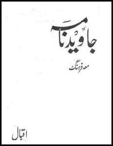 javed-nama-by-allama-dr-muhammad-iqbal