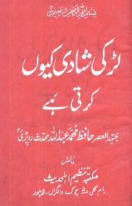 larki-shadi-kyun-karti-hai-by-hafiz-muhammad-abdullah-roprri