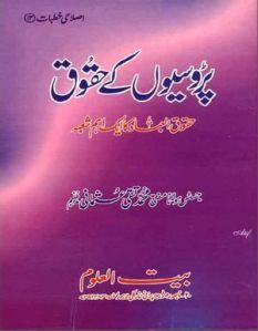 parosion-ke-haqooq-by-mufti-taqi-usmani