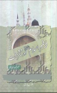 peghambr-e-islam-s-a-w-aur-moujzat-by-hakeem-mehmood-ahmed-zafar