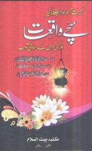 sachay-waqiyat-aur-hansi-mazah-ke-islami-aadab