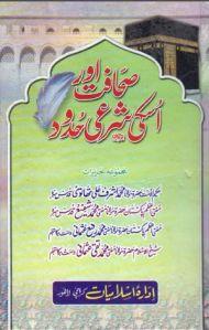 sahafat-aur-uss-ki-shari-hadood-by-maulana-muhammad-qasim-multani