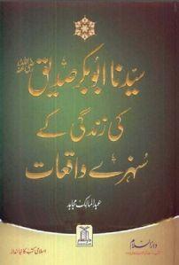 sayyidina-abu-bakr-sidique-r-a-ki-zindgi-ke-sunehray-waqiat-by-abdul-malik-mujaid