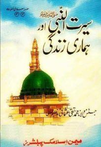 seerat-un-nabi-s-a-w-aur-hamari-zindagi-by-mufti-taqi-usmani