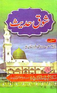 shauq-e-hadees-by-maulana-sarfraz-khan-safdar