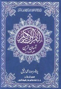 al-quran-al-kareem-asan-tareen-lafzi-o-tafseeri-tarjuma-by-professor-maulana-muhammad-rafiq