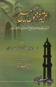 aqeeda-nazool-e-masih-a-s-by-muhammad-yusuf-binori