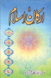 arkan-e-islam-by-maulana-abul-kalam-azad