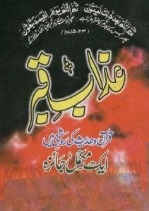 azab-e-qabar-quran-o-hadees-ki-roshni-main