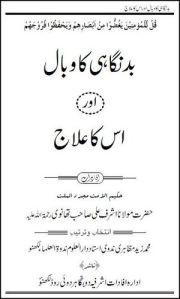 bad-niqahi-ka-wabal-aur-uska-elaj-by-mufti-muhammad-zaid-mazahiri-nadvi