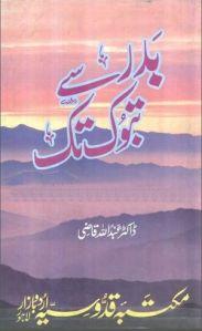 badar-se-tabook-tak-by-dr-abdullah-qazi