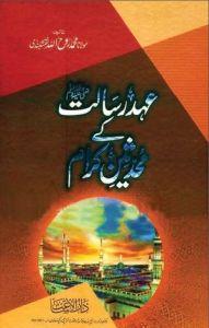 ehd-e-risalat-ke-muhaddeseen-by-maulana-roohullah-naqshbandi