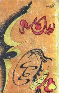 eman-ka-safar-by-mohiuddin-nawab