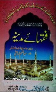 fuqaha-e-madina-by-mehmood-ahmed-ghazanfar