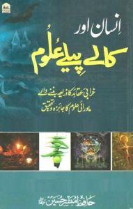 insan-aur-kaley-peeley-aloom-by-hafiz-mubashar-hussain