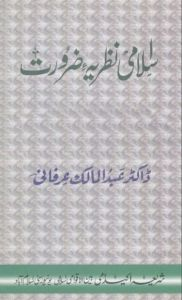 islami-nazriya-e-zaroorat-by-dr-abdul-malik-irfani