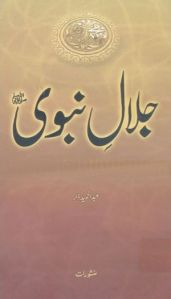 jalal-e-nabvi-s-a-w-by-abdul-hameed-dar