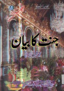 jannat-ka-bayan-by-mohammad-iqbal-kailani