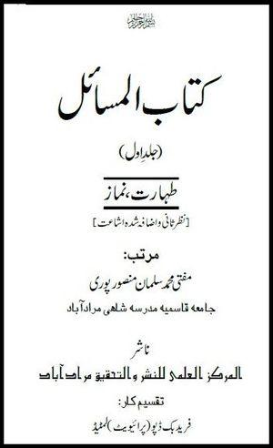 Tafheem Ul Masail Pdf
