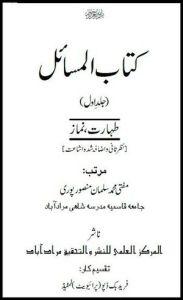 kitab-ul-masail-by-mufti-muhammad-salman-mansoorpuri