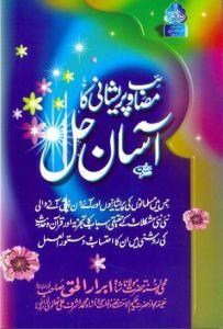 masahib-o-pareshani-ka-aasan-hal-by-maulana-shah-abrar-ul-haq
