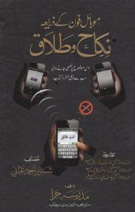 mobile-phone-ke-zariya-nikah-o-talaq-by-maulana-shabbir-ahmad-usmani