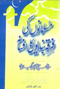 musalmano-ki-firqa-bandiyon-ka-afsana-by-maulana-syed-manazir-ahsan-gilani