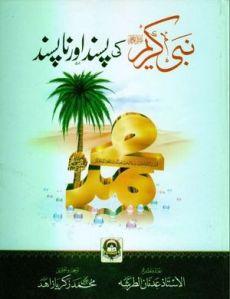 nabi-kareem-s-a-w-ki-pasand-aur-napasand-by-adnan-al-tarsha