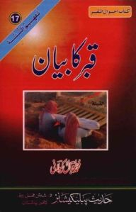 qabar-ka-bayan-by-mohammad-iqbal-kailani