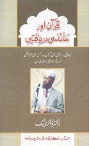 quran-aur-sciency-daryaftain-by-dr-zakir-naik