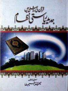 quran-ki-roshni-main-jadeed-riasati-nizam-by-major-faheem-raza