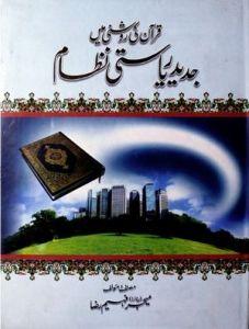 quran-ki-roshni-main-jadeed-riasati-nizam-by-major-faheem-raza