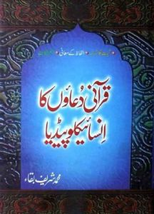 qurani-duaon-ka-encyclopedia