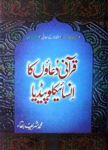 qurani-duaon-ka-encyclopedia