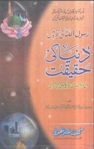 rasoolullah-s-a-w-ki-nazar-main-duniya-ki-haqeeqat-by-maulana-shah-hakeem-muhammad-akhtar