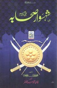 shah-sawar-sahabah-r-a-by-ahmed-khalil-jumah