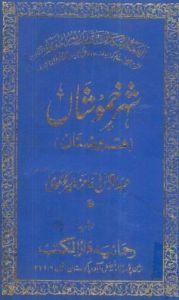 shehr-e-khamoshan-qabrastan-by-abdul-rehman-ajiz