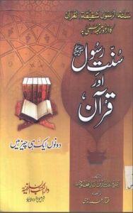 sunnat-e-rasool-s-a-w-aur-quran-by-abdullah-bin-zaid-al-mehmood