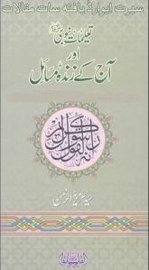 taleemat-e-nabvi-s-a-w-aur-aaj-ke-zinda-masail-by-syed-aziz-ur-rehman